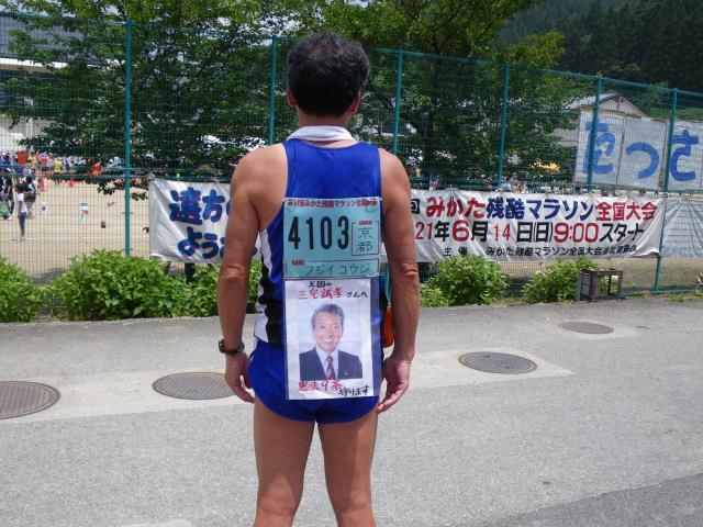 パオパオだより 第17回みかた残酷マラソン~追悼・三宅誠孝さん~